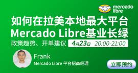 Mercado Libre官方:如何在拉美本地最大平臺基業長綠