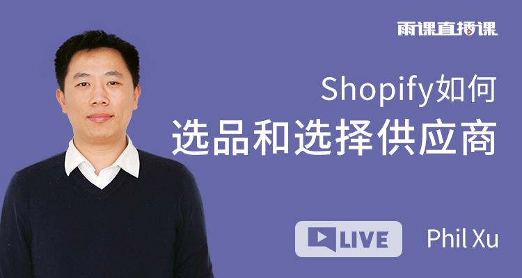 Shopify如何選品和選擇供應商