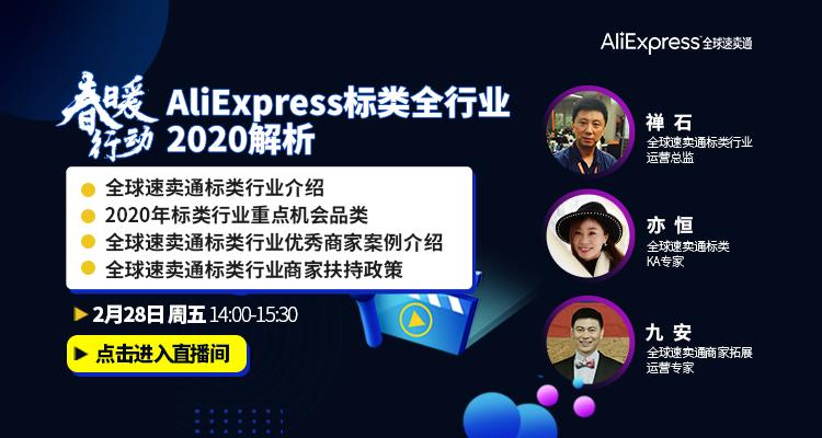 速卖通官方:AliExpress标类全行业2020解析