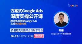方案式Google Ads落地实操公开课:跨境电商如何搭载Google Ads实现ROI最大化?