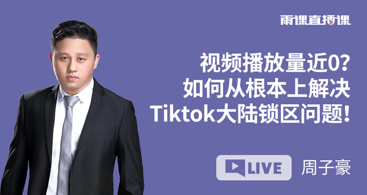 視頻播放量近0?如何從根本上解決Tiktok大陸鎖區問題!