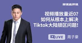 视频播放量近0?如何从根本上解决Tiktok大陆锁区问题!