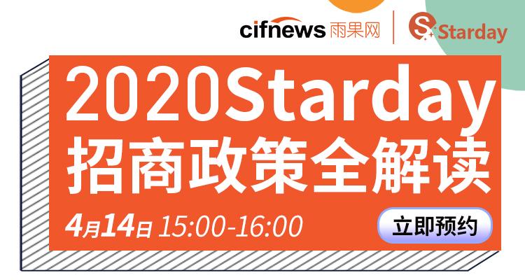 Starday:2020 Starday招商政策全解读