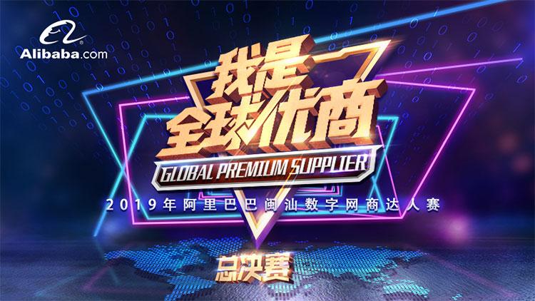我是全球優商—2019閩汕大區達人賽總決賽