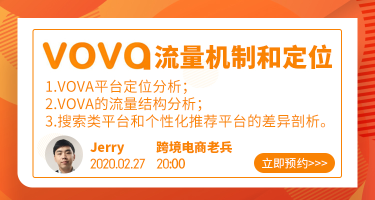 VOVA:平台定位分析&流量机制解读
