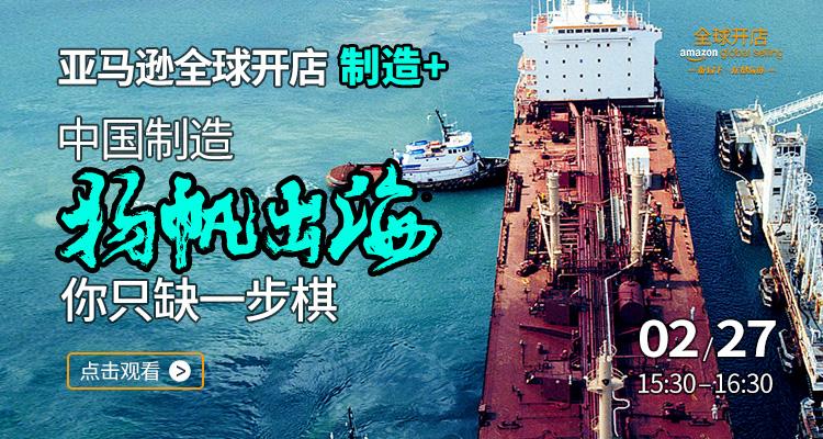 亚马逊全球开店制造+:中国制造扬帆出海,你只缺一步棋