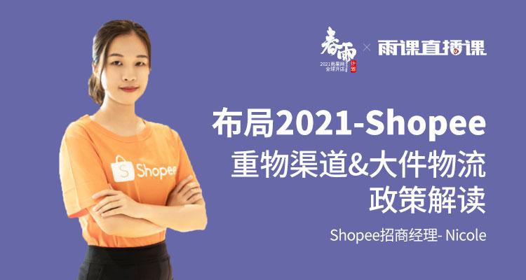 布局2021-Shopee重物渠道&大件物流政策解读