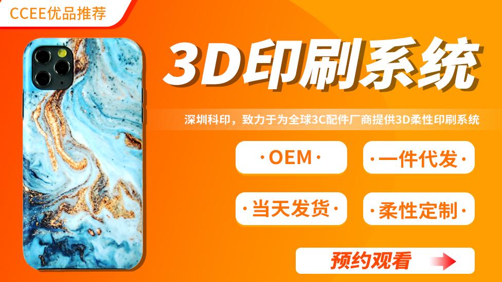CCEE优品直播——3D印刷系统