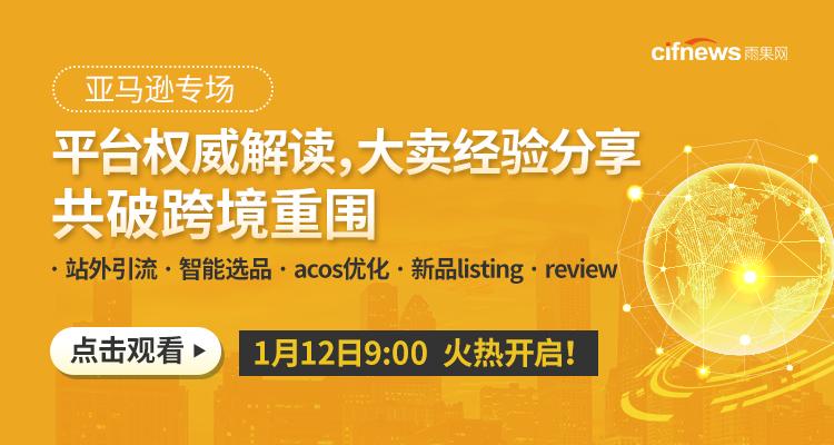 【亚马逊运营】平台权威解读,大卖经验分享,共破跨境...