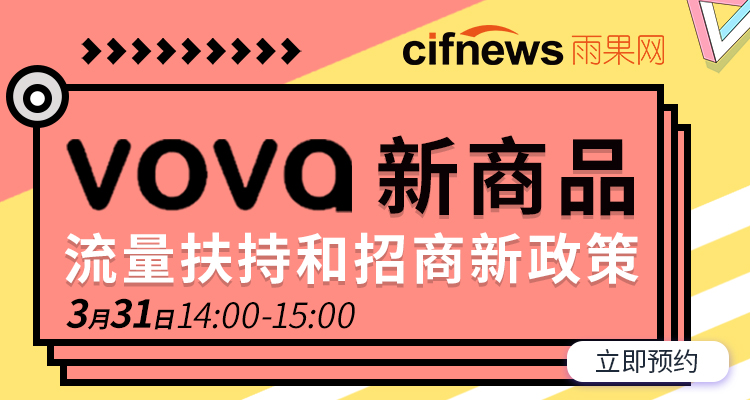 VOVA新商品流量扶持和招商新政策