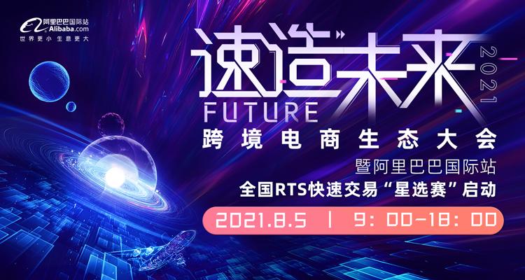 """""""速""""造未来-跨境电商生态大会暨阿里巴巴国际全国RTS星选赛"""