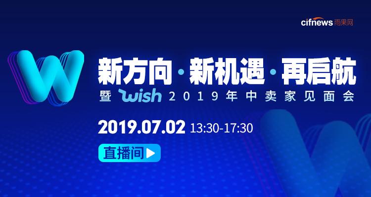 Wish 2019年中賣家見面會,爆單秘訣大揭秘