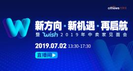 Wish 2019年中卖家见面会,爆单秘诀大揭秘