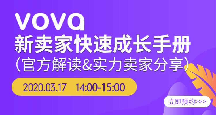 vova新卖家快速成长手册(官方解读&实力卖家分享)