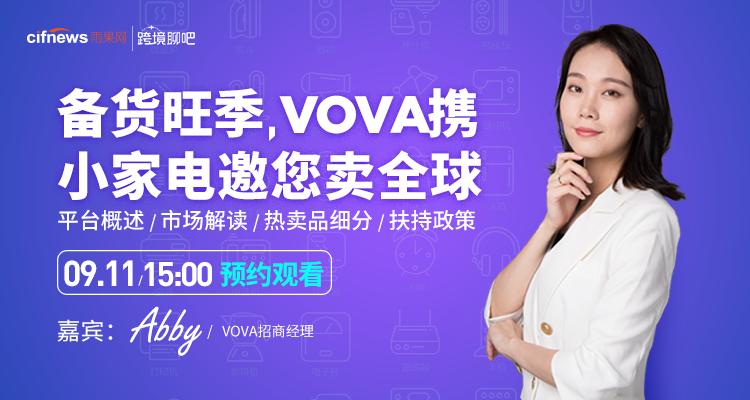 备货旺季,VOVA携小家电邀您卖全球