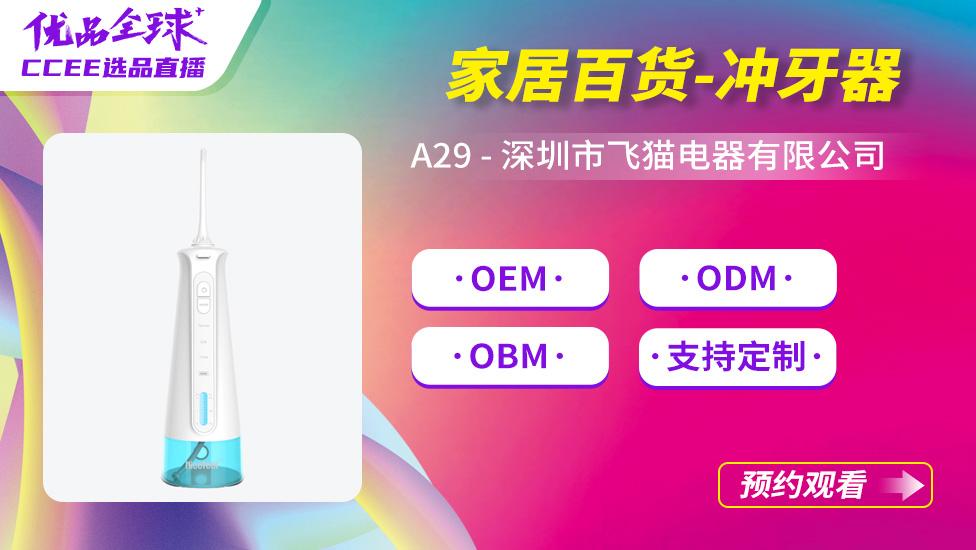 A29-深圳市飞猫电器有限公司