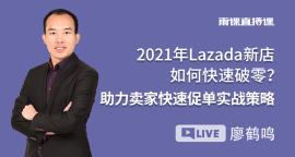 2021年Lazada新店如何快速破零?助力賣家快速促單實戰策略