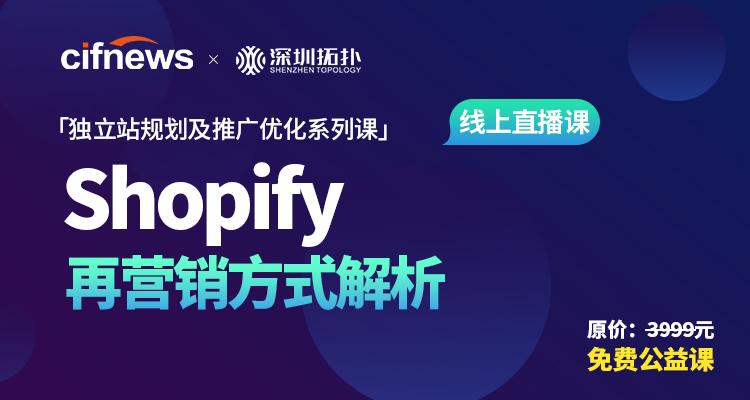 独立站系列课5:Shopify再营销方式解析