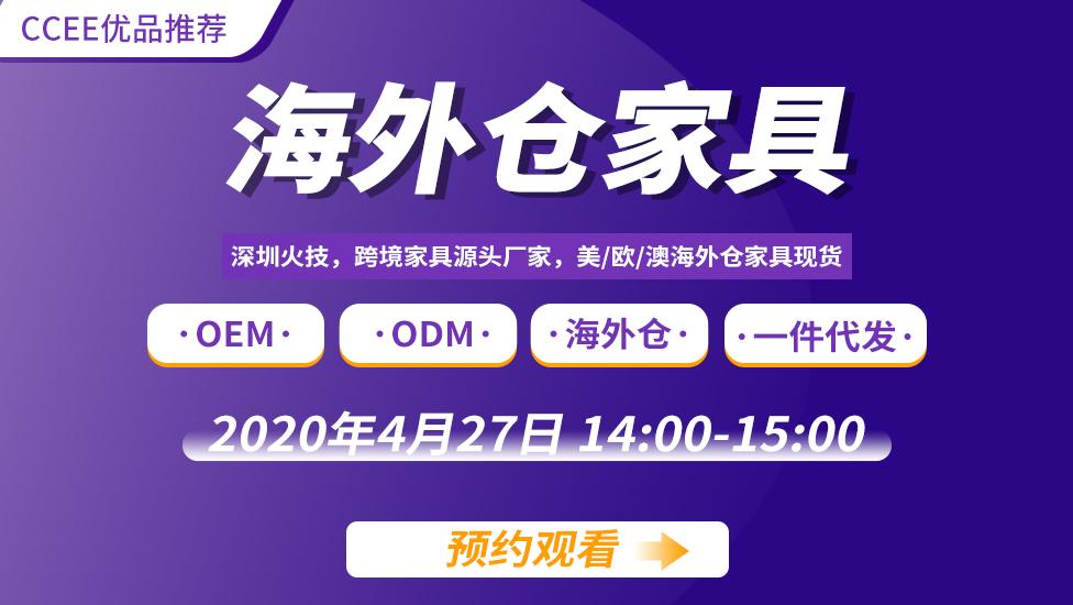 CCEE優品直播—海外倉家具