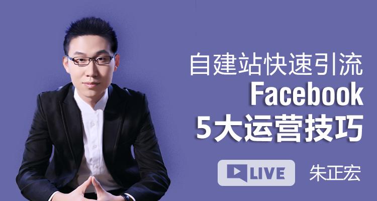 自建站引流  Facebook5大运营技巧