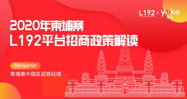 2020年柬埔寨L192平台招商政策解读