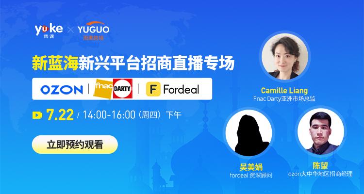 新蓝海新兴平台招商直播专场