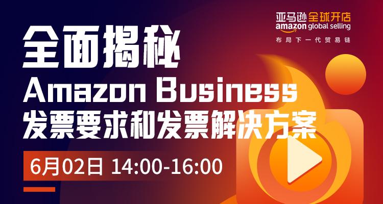 亚马逊官方:全面揭秘Amazon Business发票要求和发票解决方案