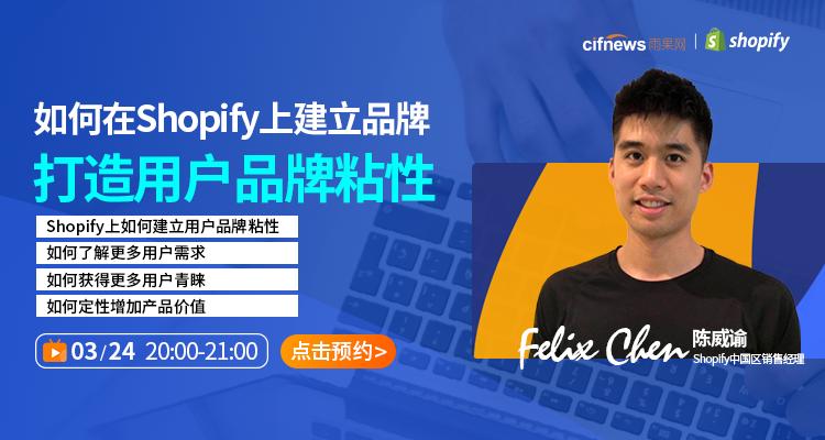 如何在Shopify上建立品牌,打造用户品牌粘性