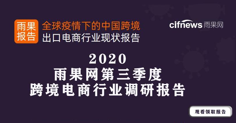2020雨果网第三季度跨境电商行业调研报告