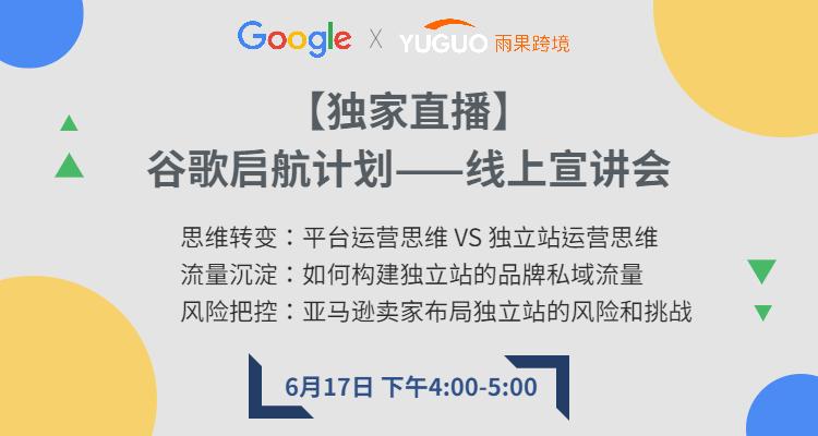 【独家直播】谷歌启航计划特别宣讲——平台与独立站的差异化运营 & 0-1品牌独立站流量获取最佳实践