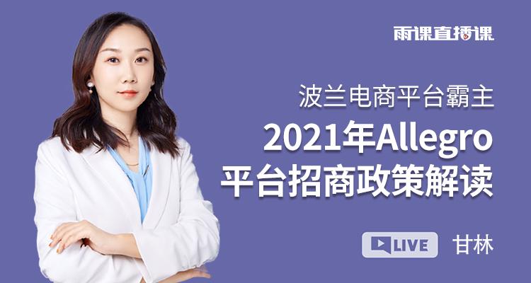 2021年Allegro平臺招商政策解讀