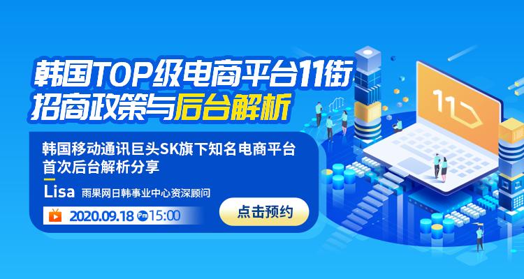韩国Top级电商平台11街招商政策与后台解析
