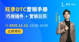 旺季DTC营销手册:巧用插件和营销日历