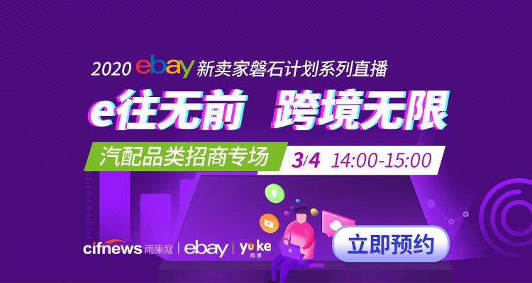 eBay官方:汽配品类招商专场|e往无前,跨境无限(无回放)