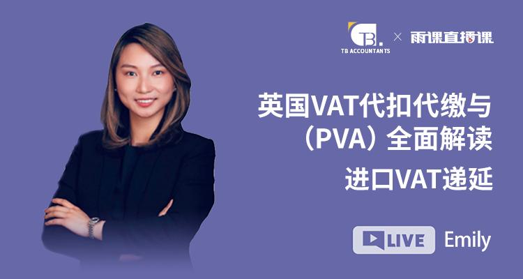 英國VAT代扣代繳與進口VAT遞延(PVA)全面解讀
