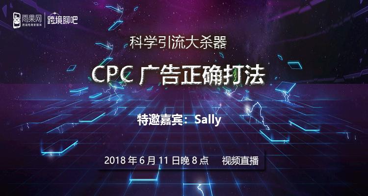 CPC广告正确打法·科学引流大杀器