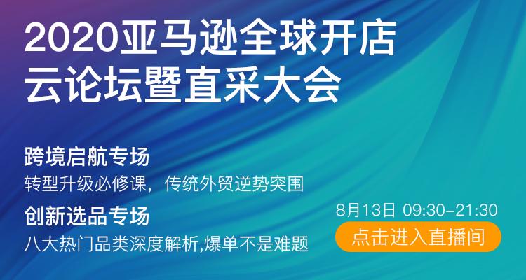(DAY2)2020亚马逊全球开店云论坛暨直采大会