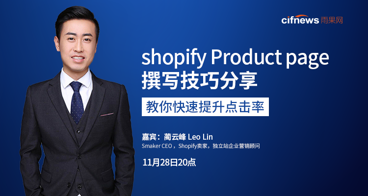Shopify Product page 撰写技巧分享,教你快速提升点击率