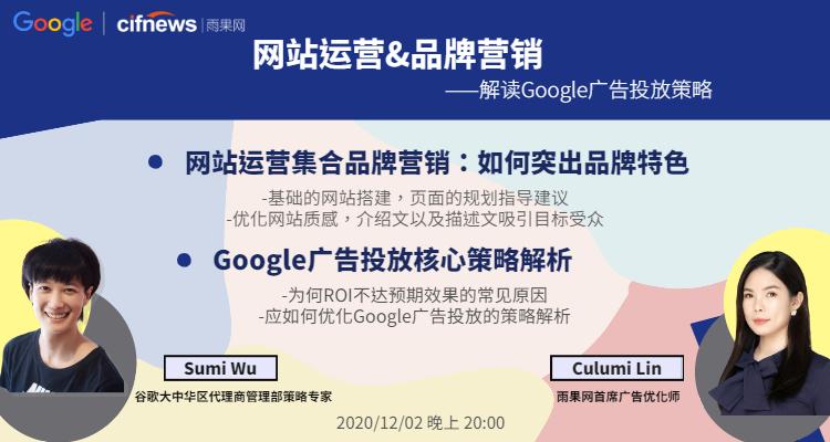 网站运营&品牌营销——解读Google广告投放策略