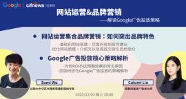 網站運營&品牌營銷—解讀Google廣告投放策略