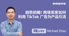 趋势前瞻!跨境卖家如何利用TikTok广告为产品引流