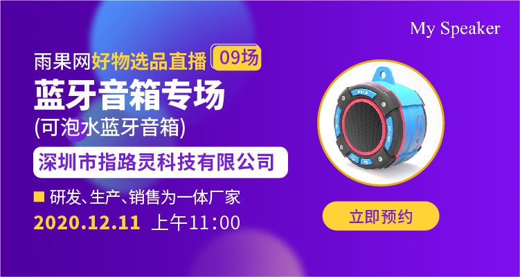 雨果网好物选品直播——深圳市指路灵科技有限公司