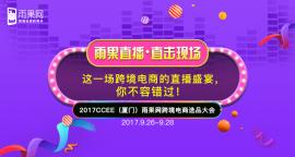 雨果网CCEE选品大会现场直播,打赢旺季的爆单攻略这里看?。ǖ闶滓承∏虿榭矗?>                             </div>                             <div class=