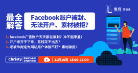 facebook账户被封、无法开户、素材被拒?最全解答