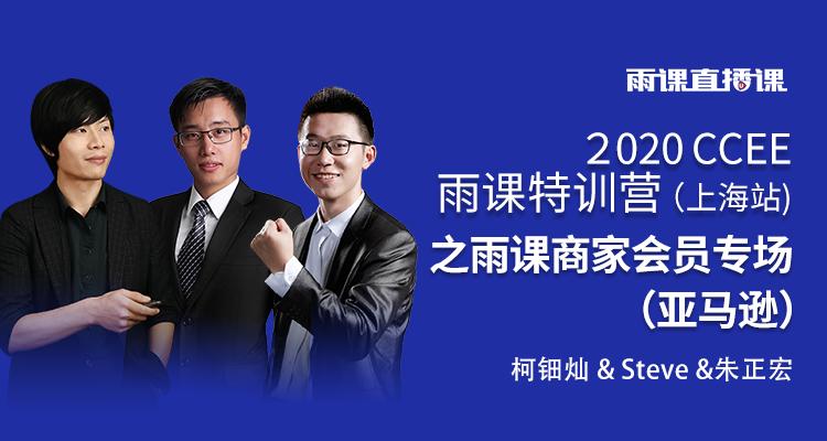 雨课商家会员专场|2020CCEE雨课特训营(上海站)