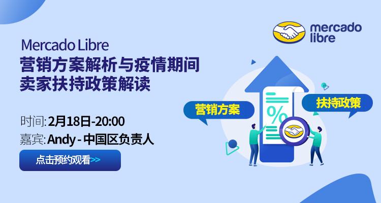 Mercado Libre官方:站内营销资源分享与品牌旗舰店解析