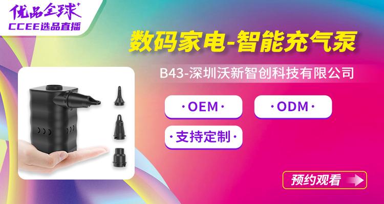 B43-深圳沃新智创科技有限公司
