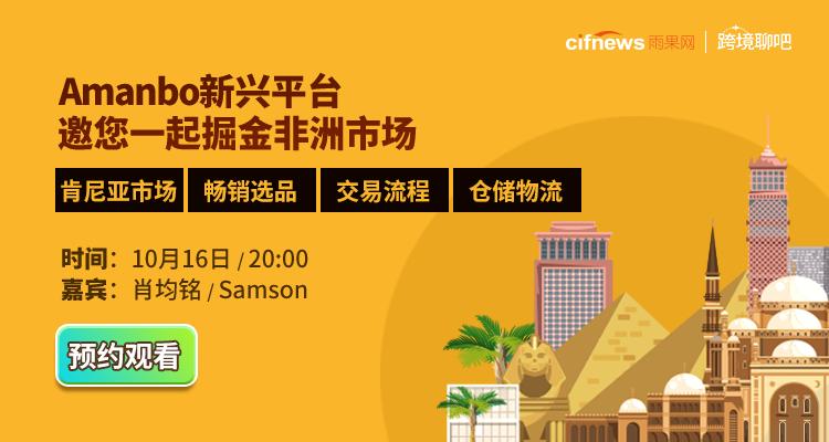 Amanbo新兴平台邀您一起掘金非洲市场