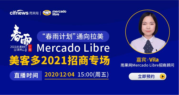 """""""春雨计划""""通向拉美,Mercado Libre美客多2021招商专场"""