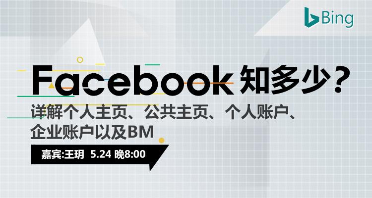 Facebook知多少?详解主页、广告账户及Business Manager